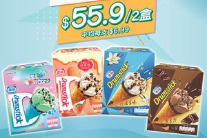【超市優惠】百佳惠康超級市場7天限時優惠!雀巢DRUMSTICK甜筒$55.9兩盒