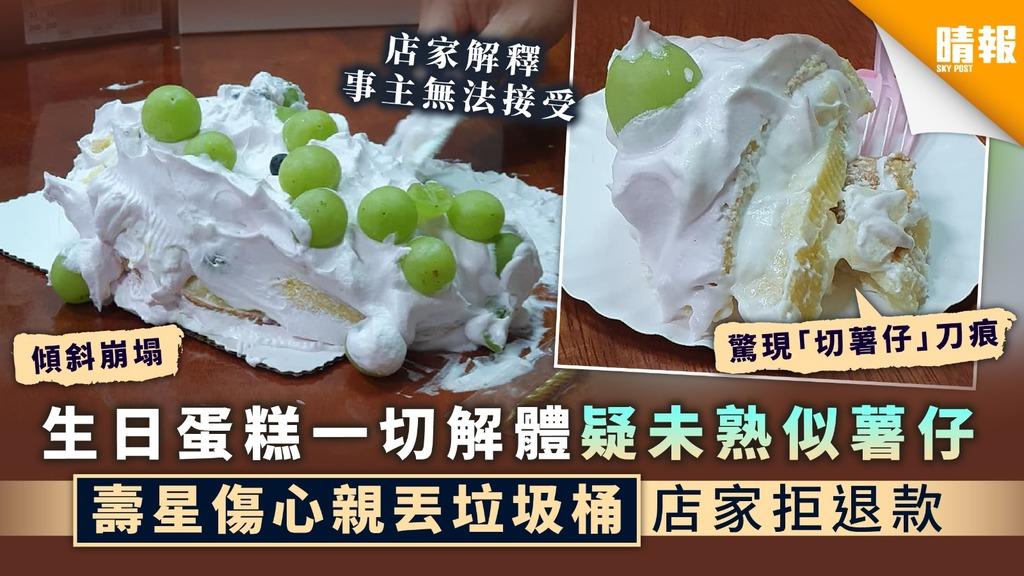 【生日被毀】生日蛋糕一切解體粉團疑未熟似薯仔 壽星傷心親丟垃圾桶店家拒退款