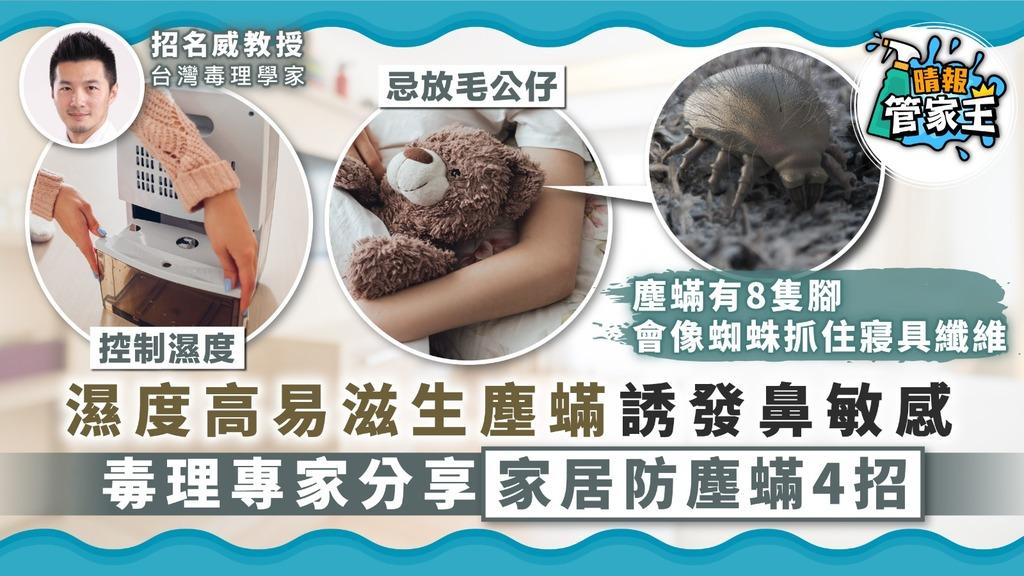 【秋冬換季】濕度高易滋生塵蟎誘發鼻敏感 毒理專家分享家居防塵蟎4招