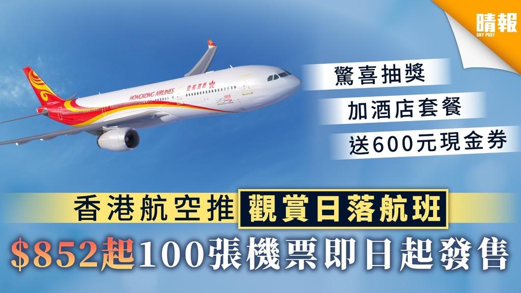 【Flycation】香港航空推觀賞日落航班 $852起100張機票即日起發售【內附套餐詳情】