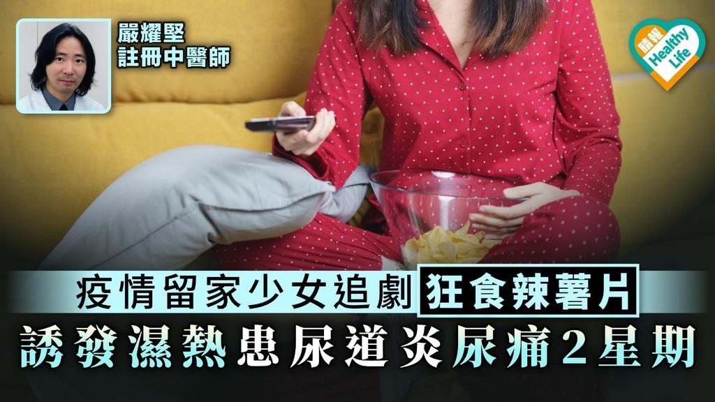 【泌尿道感染】疫情留家少女追劇狂食辣薯片 誘發濕熱患尿道炎尿痛2星期