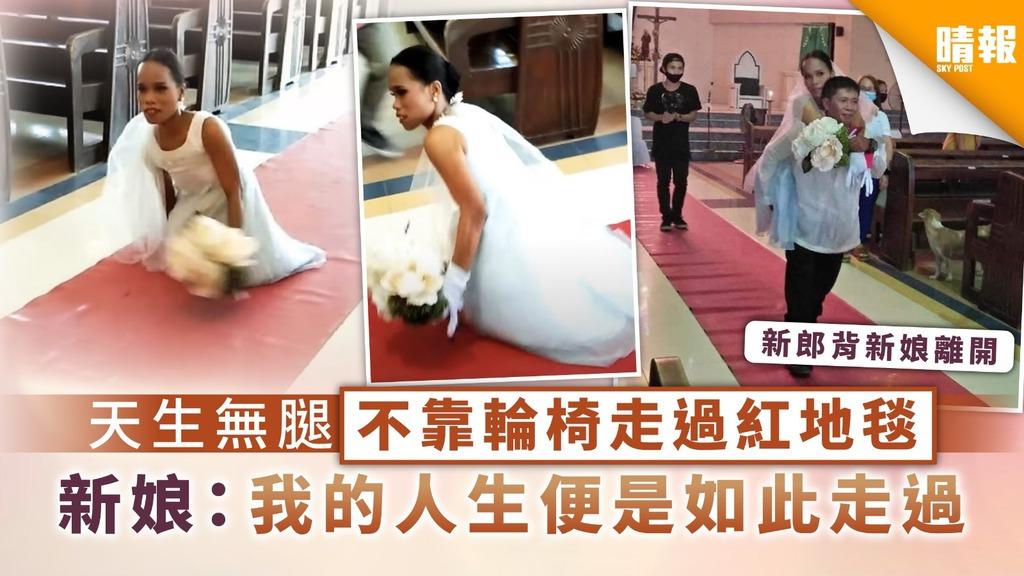 【步向幸福】天生無腿不靠輪椅走過紅地毯 新娘:我的人生便是如此走過