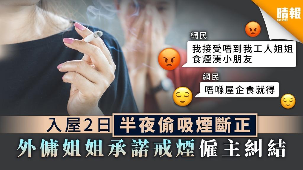 【好姐姐難求】入屋2日半夜偷吸煙斷正 外傭姐姐承諾戒煙僱主糾結