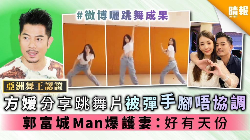 【亞洲舞王認證】方媛分享跳舞片被彈手腳唔協調 郭富城Man爆護妻:好有天份
