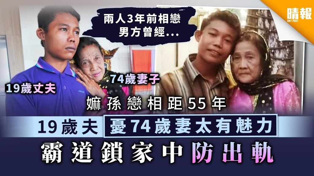 【老妻少夫】嫲孫戀相距55年 19歲夫憂74歲妻太有魅力 霸道鎖家中防出軌