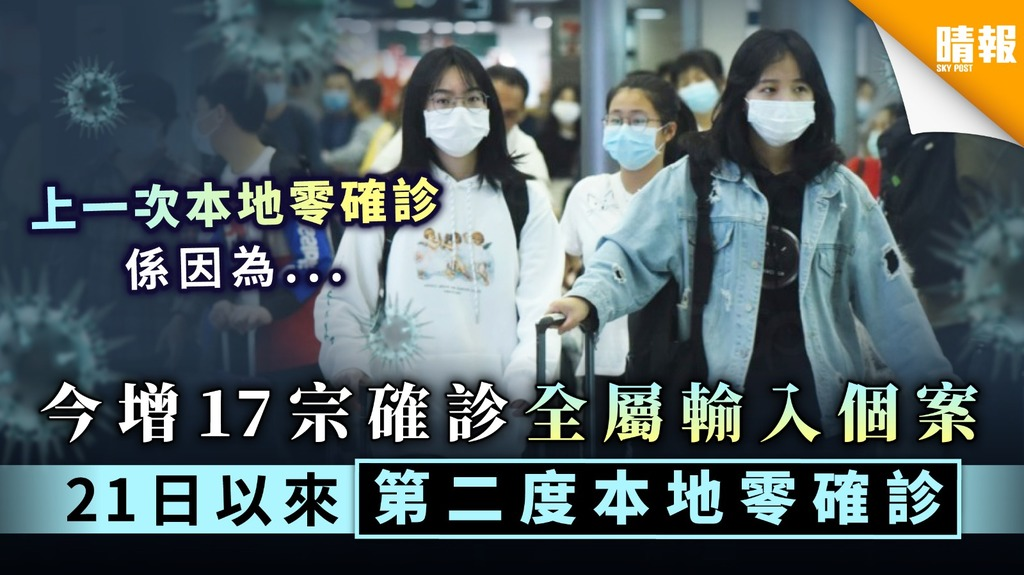 【新冠肺炎】今增17宗確診全屬輸入個案 21日以來第二度本地零確診