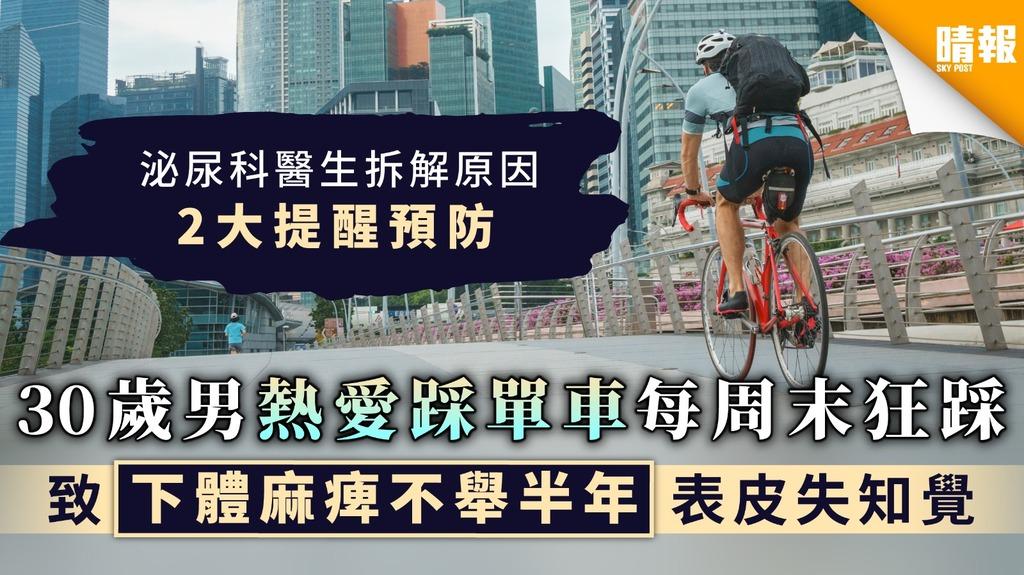 【運動要適量】30歲男熱愛踩單車每周末狂踩 致下體麻痺不舉半年表皮失知覺【附醫生拆解】