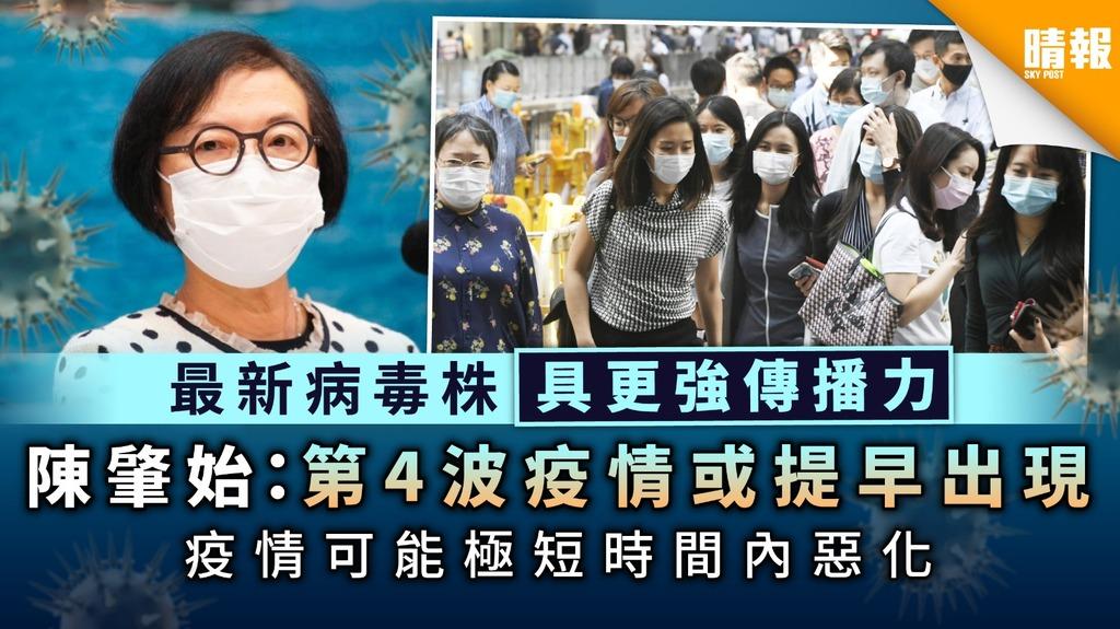 【新冠肺炎】最新病毒株具更強傳播力 陳肇始:第4波疫情或提早
