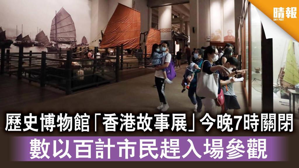 【集體回憶】歷史博物館「香港故事展」今晚7時關閉 數以百計市民趕入場參觀(多圖)