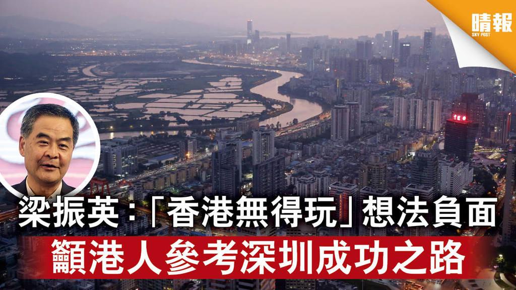 【港深關係】梁振英:「香港無得玩」想法負面 籲港人參考深圳成功之路