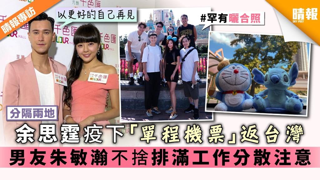【分隔兩地】余思霆疫下「單程機票」返台灣 男友朱敏瀚不捨排滿工作分散注意