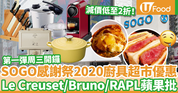 【SOGO Thankful Week 2020】崇光百貨SOGO 35周年賞Part 1廚具、美食優惠一覽  Le Creuset/Bruno/RAPL現烤蘋果批/吉列和牛三文治/韓式魚糕