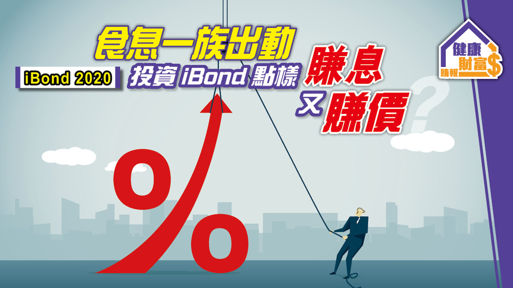 【iBond 2020】食息一族出動 投資iBond點樣賺息又賺價?