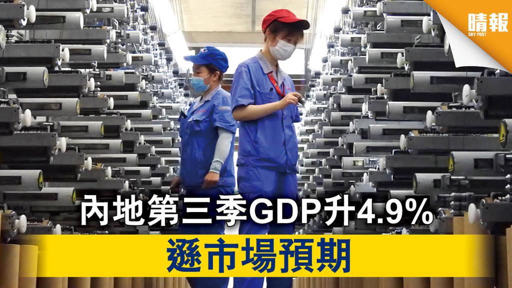 【疫巿經濟】內地第三季GDP升4.9% 遜巿場預期