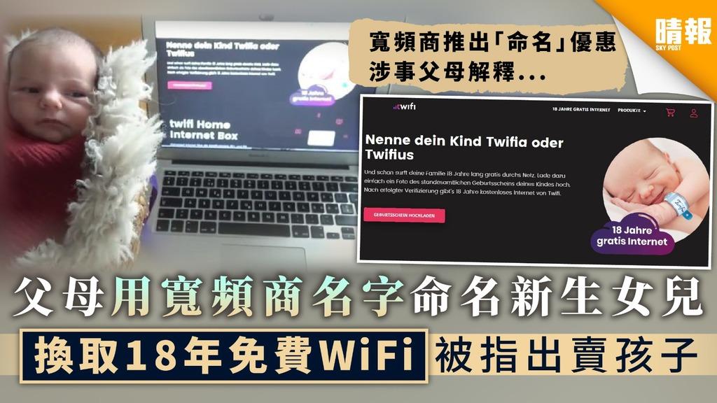 【唔怕改壞名?】父母用寬頻商名字命名新生女兒 換取18年免費WiFi被指出賣孩子