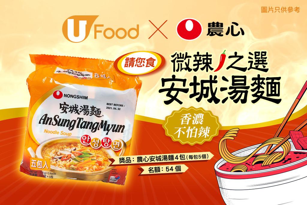 U Food X 農心 送出微辣之選安城湯麵