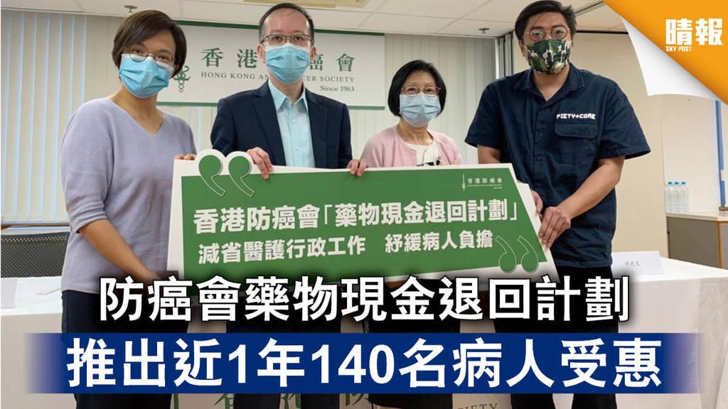 【癌症福音】防癌會藥物現金退回計劃 推出近1年140名病人受惠