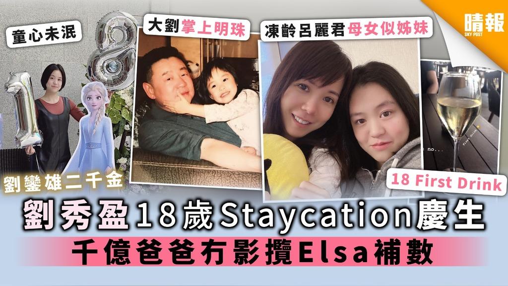 【劉鑾雄二千金】劉秀盈18歲Staycation慶生 千億爸爸冇影攬Elsa補數