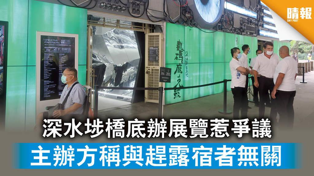 【本地展覽】深水埗橋底辦展覽惹爭議 主辦方稱與趕露宿者無關
