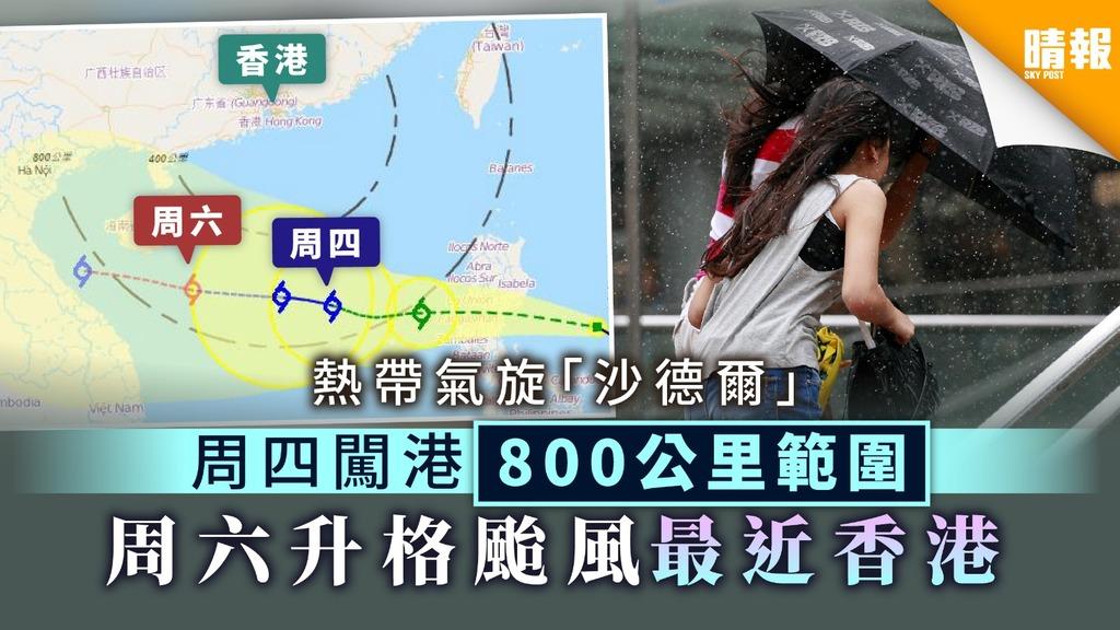 【風再起時】熱帶氣旋沙德爾今明越菲 港周六或再打風