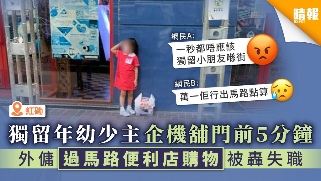 【家長留意】獨留年幼少主企機舖門前5分鐘 外傭過馬路便利店購物被轟失職