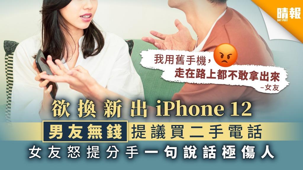 【電話惹的禍】欲換新出iPhone 12 男友無錢提議買二手電話 女友怒提分手一句說話極傷人