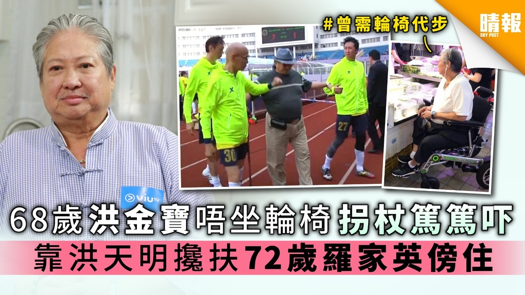 68歲洪金寶唔坐輪椅拐杖篤篤吓 靠洪天明攙扶72歲羅家英傍住