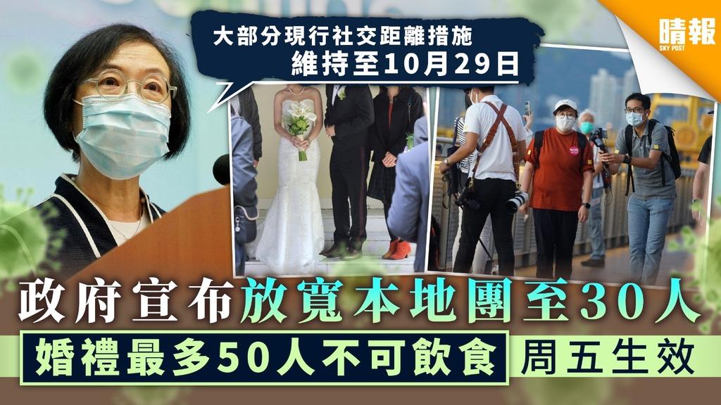 【新冠肺炎·最新措施】政府宣布放寬本地團至30人 婚禮最多50人不可飲食周五生效