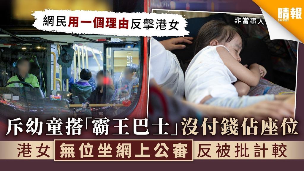 【巴士座位】斥幼童搭「霸王巴士」沒付車資佔位 港女無位坐網上公審反被批計較