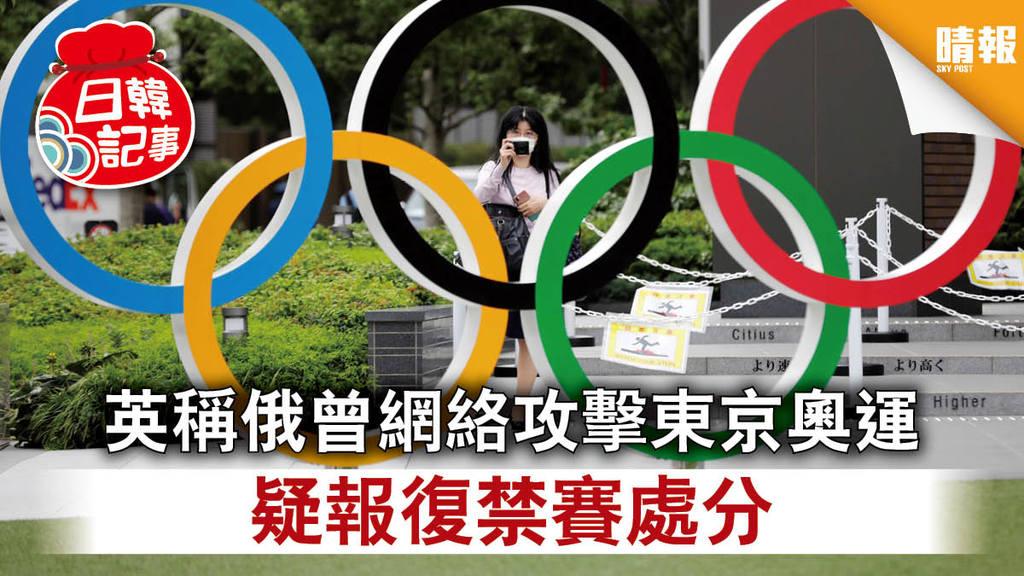 【日韓記事】英稱俄曾網絡攻擊東京奧運 疑報復禁賽處分
