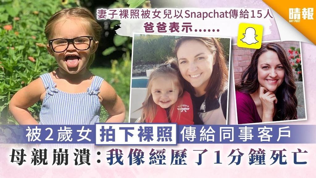 【激死媽媽】被2歲女拍下裸照傳給同事客戶 媽媽崩潰:我像經歷了1分鐘死亡