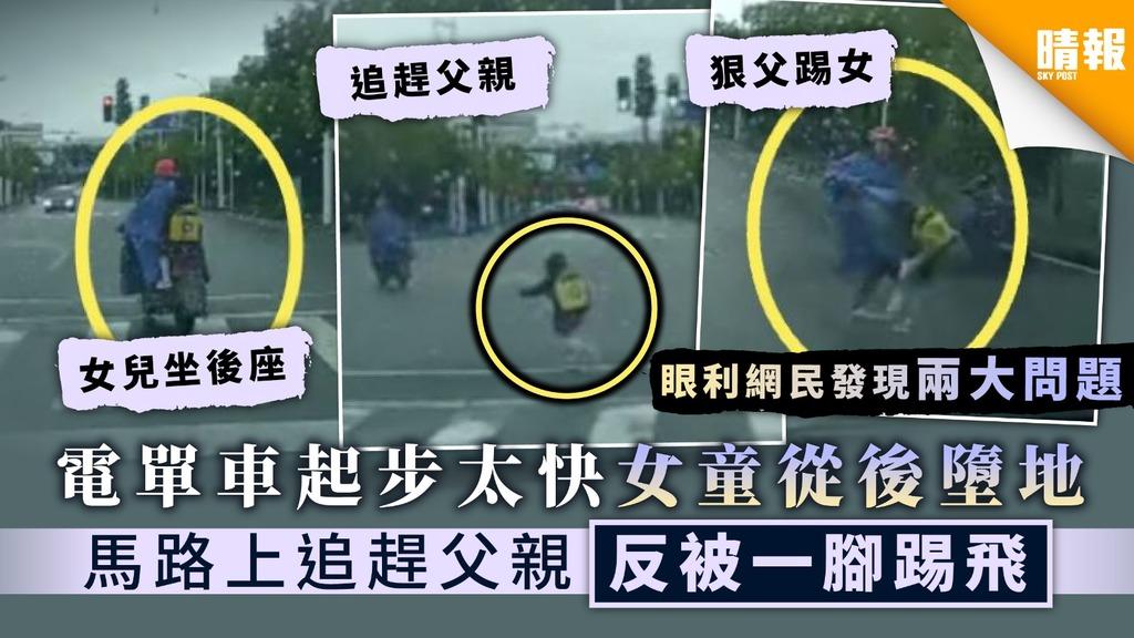 【生仔要考牌】電單車起步太快女童從後墮地 馬路上追趕父親反被一腳踢飛