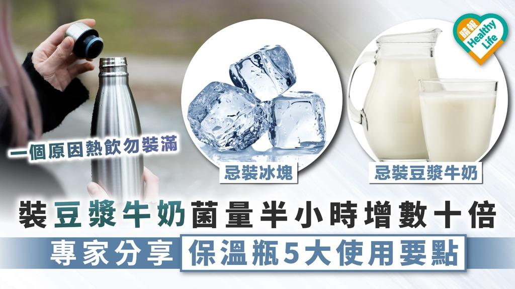 【食用安全】裝豆漿牛奶菌量半小時增數十倍 專家分享保溫瓶5大使用要點