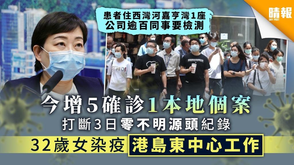【新冠肺炎】今增5確診1本地個案 打斷3日零不明源頭紀錄 32歲女染疫港島東中心工作