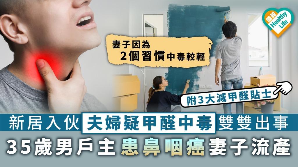 【家居安全】新居入伙夫婦疑甲醛中毒雙雙出事 35歲男戶主患鼻咽癌妻子流產【附3大減甲醛貼士】