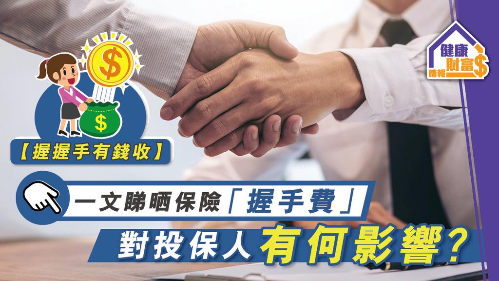 【握握手有錢收】一文睇晒保險「握手費」 對投保人有何影響?