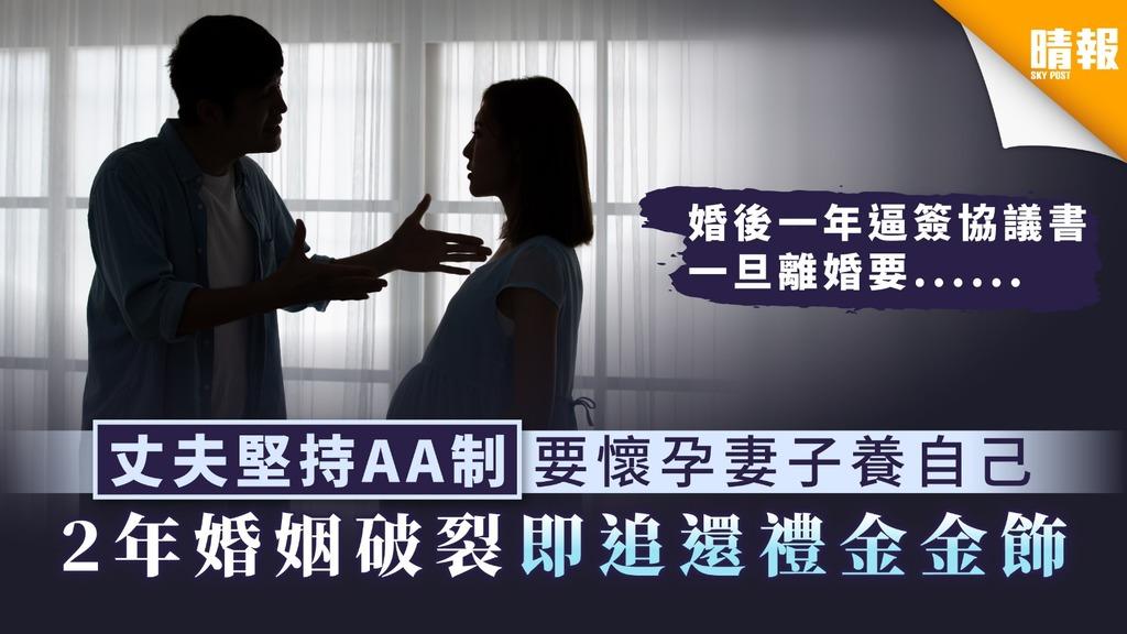 【絕情至極】丈夫堅持AA制要懷孕妻子養自己 2年婚姻破裂即追還禮金金飾