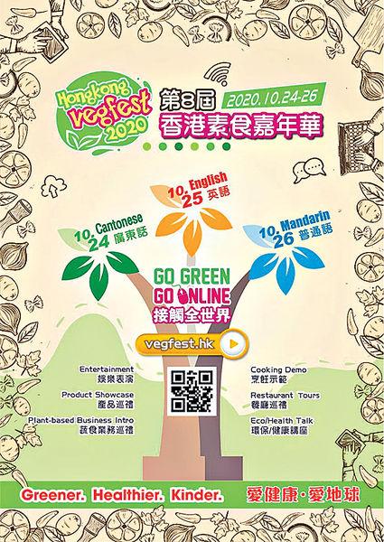 香港素食嘉年華綫上啟動 探尋健康減碳永續之路