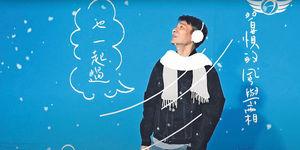劉德華《繼續美麗》歌聲驅走風雨 樂迷︰謝謝你的愛