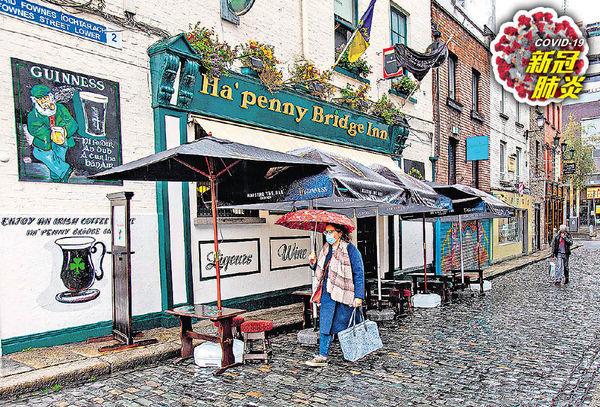 愛爾蘭再封城歐洲首例 世衞︰北半球入冬恐爆疫