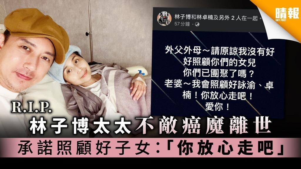 【R.I.P.】林子博太太不敵癌魔離世 承諾照顧好子女:「你放心走吧」