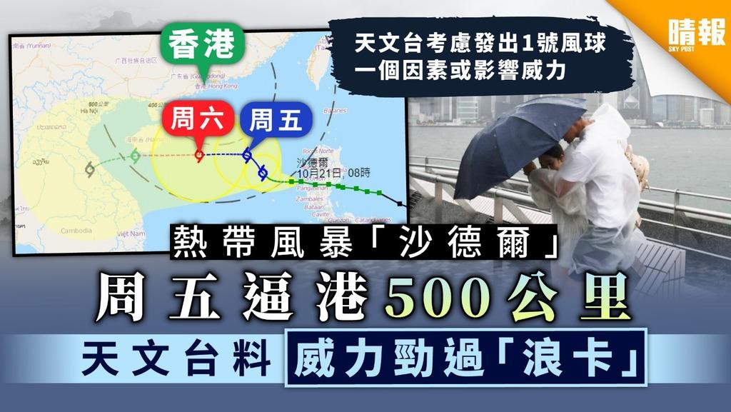 【打風預告】熱帶風暴「沙德爾」周五逼港500公里 料威力勁過「浪卡」 天文台考慮掛1號風球