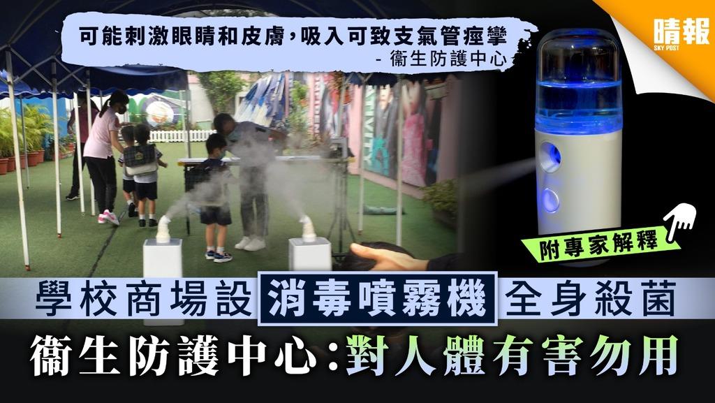 【防疫消毒】學校商場設消毒噴霧機全身殺菌 衞生防護中心:對人體有害勿用