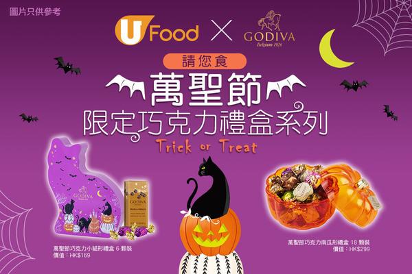 U Food X GODIVA請您食萬聖節巧克力魔法禮盒