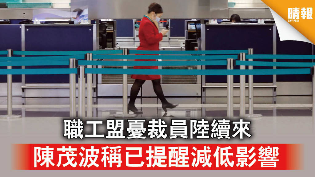【國泰地震】職工盟憂裁員陸續來 陳茂波稱已提醒減低影響