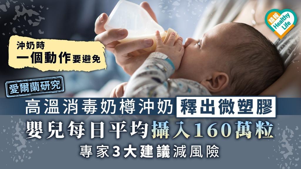 【愛爾蘭研究】高溫消毒奶樽沖奶釋出微塑膠 嬰兒每日平均攝入160萬粒 專家3大建議減風險