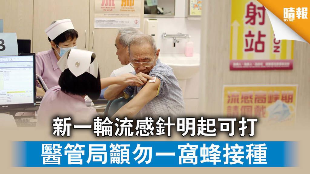 【預防流感】新一輪流感針明起可打 醫管局籲勿一窩蜂接種