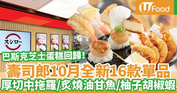【壽司郎香港】壽司郎Sushiro全新19月秋天主題menu推16款單品 厚切中吞拿魚腩/帶子雙味/巴斯克芝士蛋糕