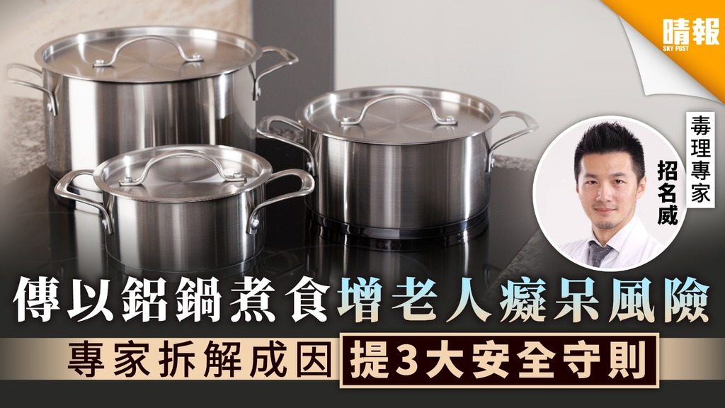 【食用安全】傳以鋁鍋煮食增老人癡呆風險 專家拆解成因提3大安全守則