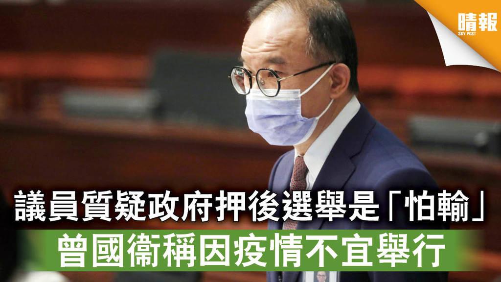 【立會選舉】議員質疑政府押後選舉是「怕輸」 曾國衞稱因疫情不宜舉行